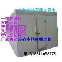 空气能热泵农产品烘干机