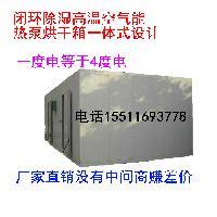 枸杞热泵烘干机 空气能闭环除湿机