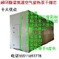 龙眼热泵烘干机 龙眼空气能热泵干燥机 高效闭环除湿机