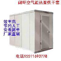 厂家直销低温空气能烘干机 海产品连续式除湿箱式闭环热泵干燥机