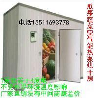 供应食品果蔬烘干干燥机房式药材烘干干燥机空气能热泵除湿机