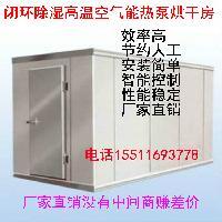 空气能热泵板蓝根烘干箱