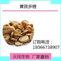 黄芪提取物粉 多糖70%