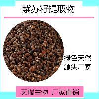 紫苏籽提取物