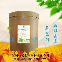 食品级 茶绿色素  着色剂  茶绿色素  量大从优  1公斤起批