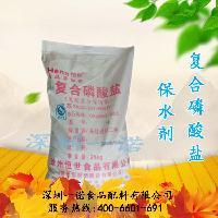 食品级 保水剂 复合磷酸盐  多聚磷酸盐 复合水份保持剂