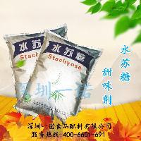 食品级  水苏糖  甜味剂 水苏糖 功能性甜味剂 量大从优